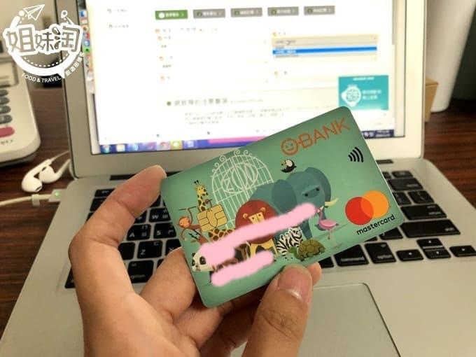 信用卡推薦,王道銀行金融卡,OBANK,高利率活存,生活記帳方便