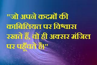 Inspirational Status In Hindi 2022
