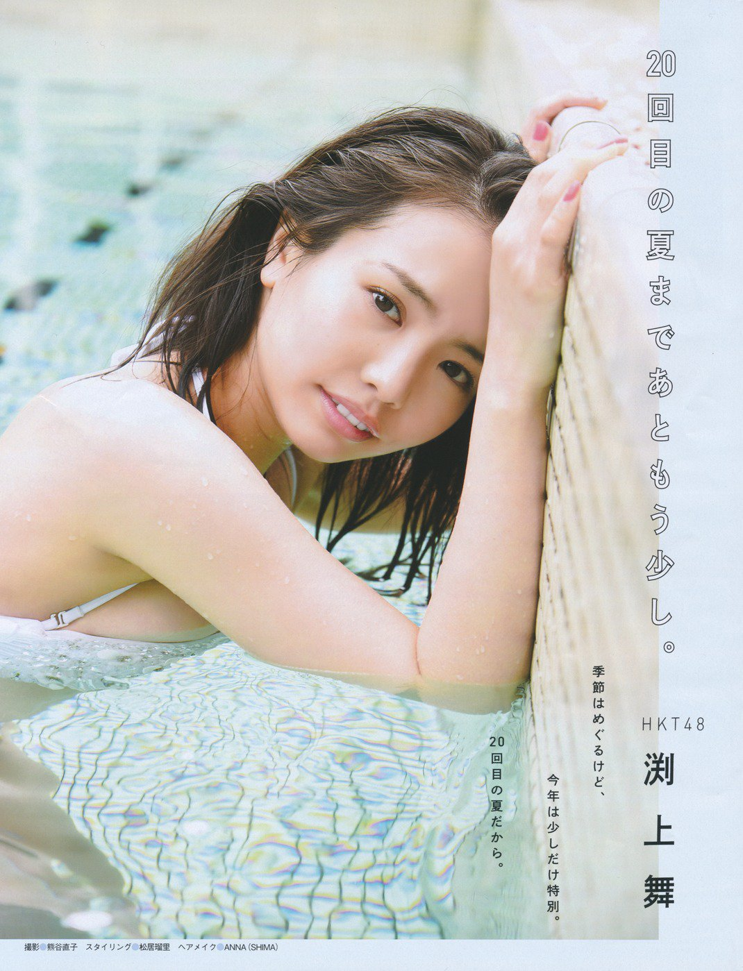 Fuchigami Mai 渕上舞 HKT48, Ex-Taishu 2017.06 (EX大衆 2017年06月号)
