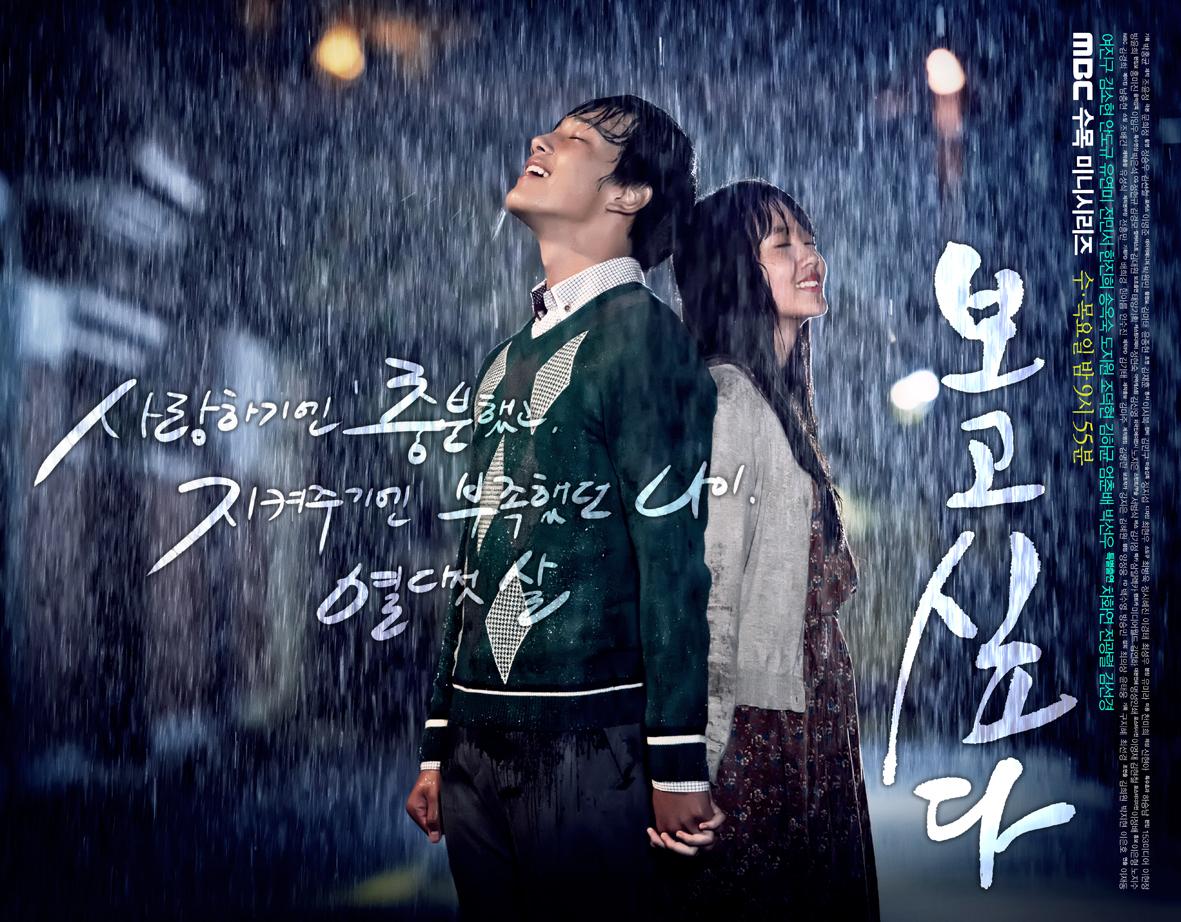 Missing You Korean Romance TV Series | I Miss You - Munhwa ...