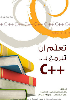 كتاب تعلم ان تبرمج بلغة سي بلس بلس