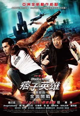Poster Black & White The Dawn Of Assault 2012 Full Movie Download Dual Audio 300Mb