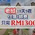 老挝10天9夜,住宿+旅费,只需RM1300!
