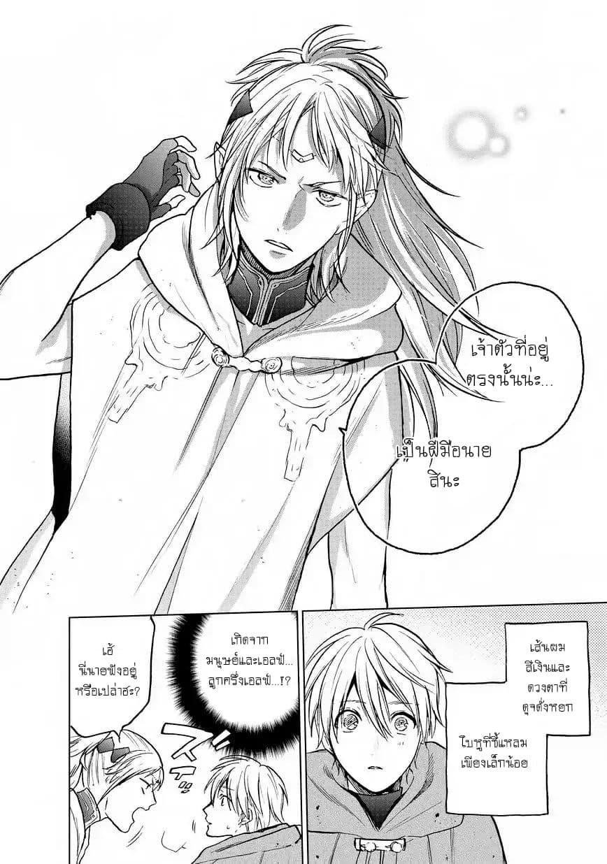 อ่านการ์ตูน Saihate no Paladin ตอนที่ 15 หน้าที่ 15