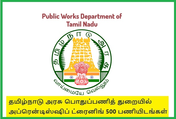 TNPWD Recruitment 2018 500 Apprentices Posts