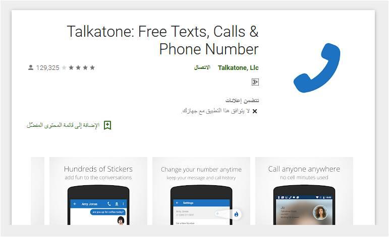 طريقة اجراء مكالمات هاتفية مجانية للاندرويد