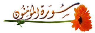Photo of سورة المؤمنون – سورة 23 – عدد آياتها 118 – القران الكريم