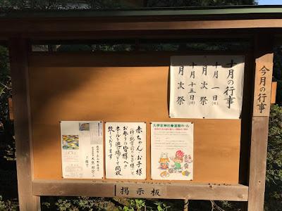 十月の行事(平成29年)