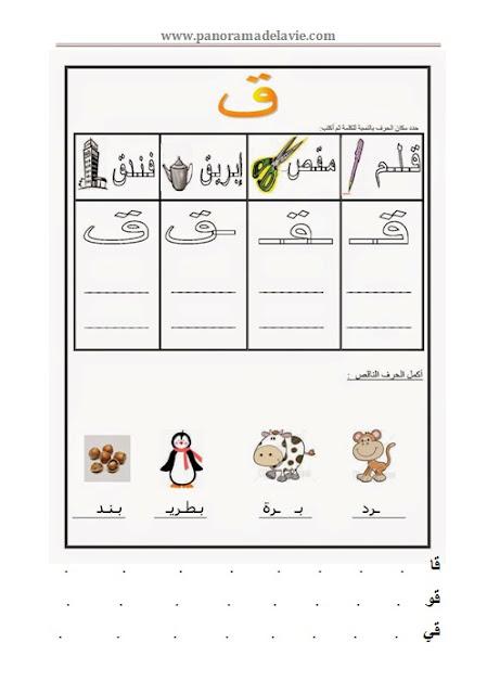 حرف القاف  للتلوين و الكتابة للأطفال التحضيري 5 سنوات