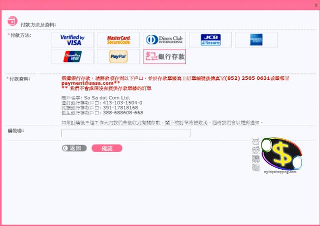 Sasa購物付款方式  Paypal、銀行匯款、信用卡Vsa、Mastercard、銀聯卡