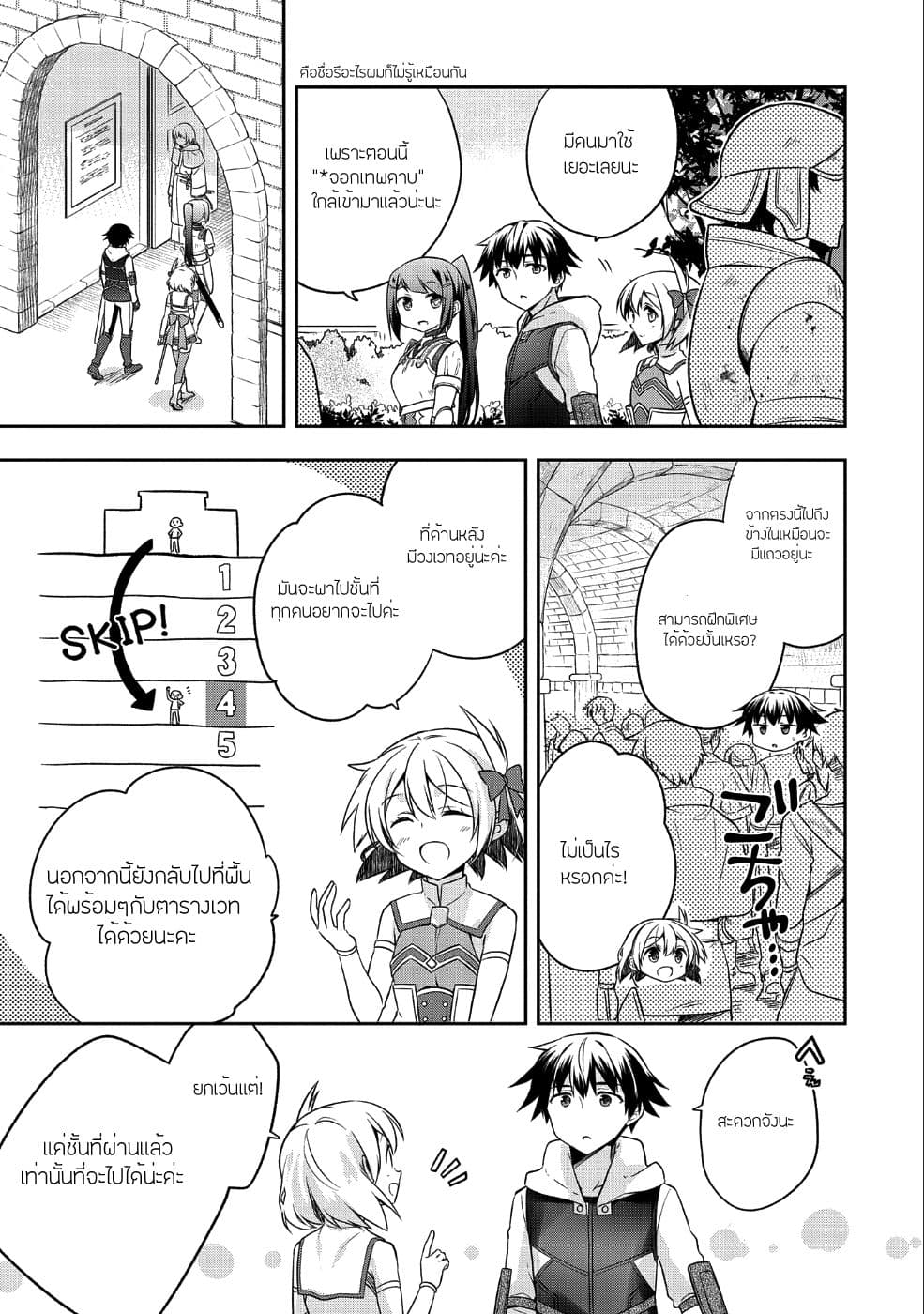 อ่านการ์ตูน Mushoku No Eiyuu Betsu Ni Skill Nanka Iranakatta Ndaga ตอนที่ 7 หน้าที่ 9