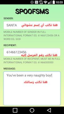تطبيق Spoof SMS مدفوع للأندرويد, ارسال رسائل sms مجهولة المصدر, برنامج ارسال رسائل مجهوله للجوال, ارسال رسائل من رقم وهمي, ارسال رسائل sms من مصدر مجهول, كيف ارسل رسالة مجهولة