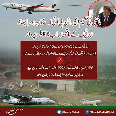 Moonis elahi says Nawaz Sharif takes a Boeing for a 3-day picnic 2 Bosnia-نواز شریف پی آئی اے کے سالم400 سیٹوں والے بوئنگ جہاز پر اپنے درباریوں کے ہمراہ بوسنیا کے 3 روزہ پکنک پرروانہ
