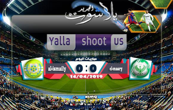 اهداف مباراة المصري البورسعيدي والإسماعيلي اليوم 14-04-2019 الدوري المصري