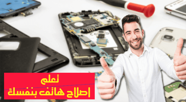 اصلح هاتفك بنفسك دون الحاجة الى مصلح هواتف