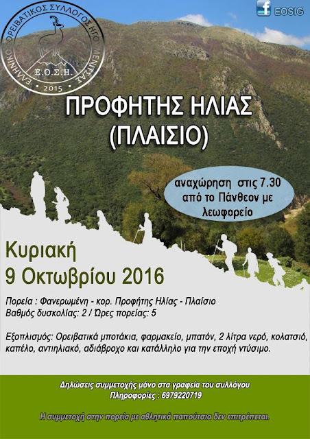 Εξόρμηση στον προφήτη Ηλία Πλαισίου με τον ορειβατικό σύλλογο Ηγουμενίτσας