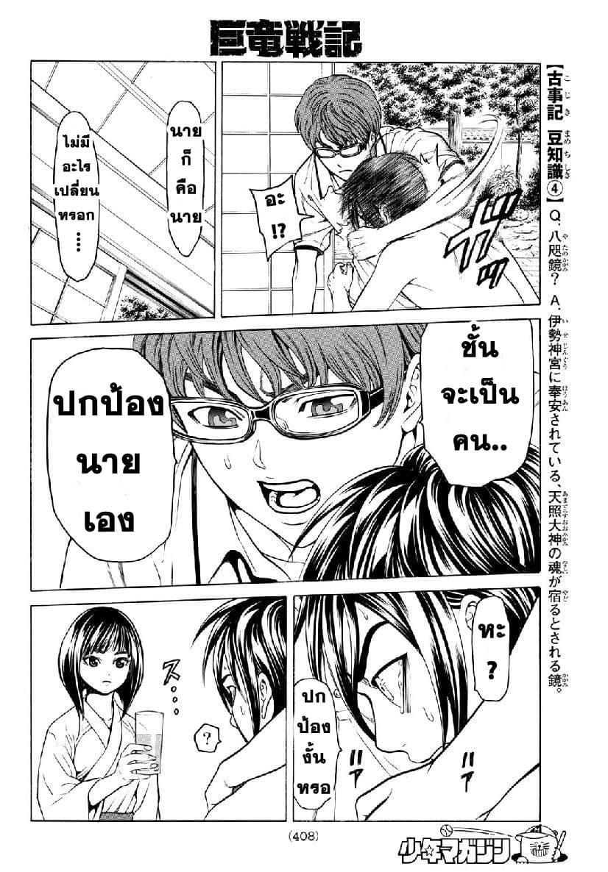 อ่านการ์ตูน Kyoryuu Senki ตอนที่ 4 หน้าที่ 12