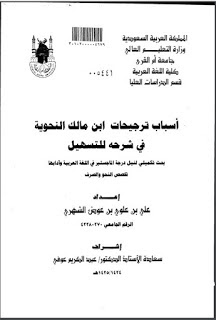 أسباب ترجيحات ابن مالك النحوية في شرحه للتسهيل - رسالة ماجستير