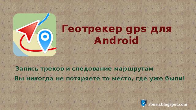 Геотрекер gps для Android. Илья Богданович.