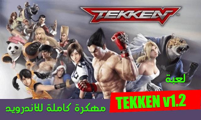 لعبة TEKKEN v1.2 مهكرة كاملة للاندرويد - اخر تحديث