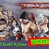 لعبة تيكن TEKKEN v1.2 مهكرة كاملة للاندرويد