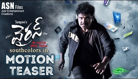 Sampoornesh Babu's Virus Movie Motion Teaser