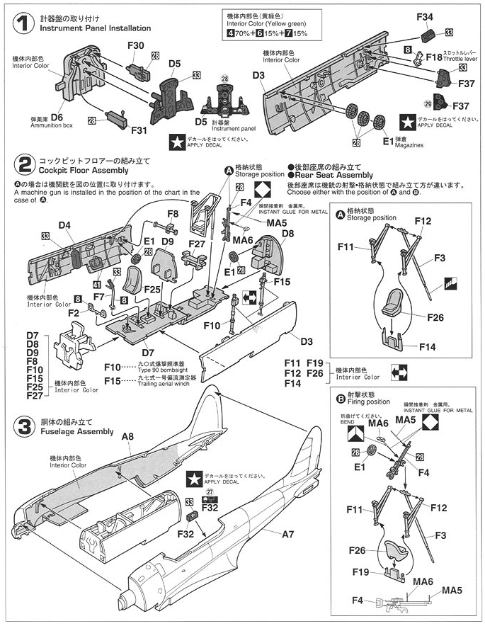 Aviation of Japan 日本の航空史: Val's Rear Seat