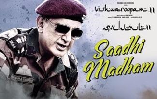 Saadhi Madham Full Audio Song | Vishwaroopam 2 Tamil Songs | Kamal Haasan | Ghibran