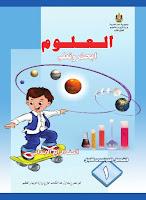 تحميل كتاب العلوم للصف الرابع الابتدائى الترم الاول