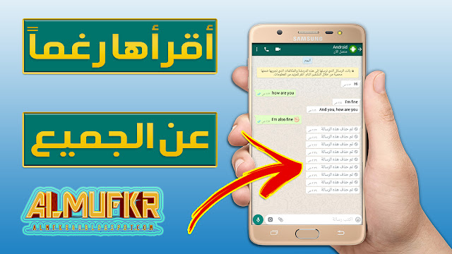 How to read WhatsApp messages that have been deleted