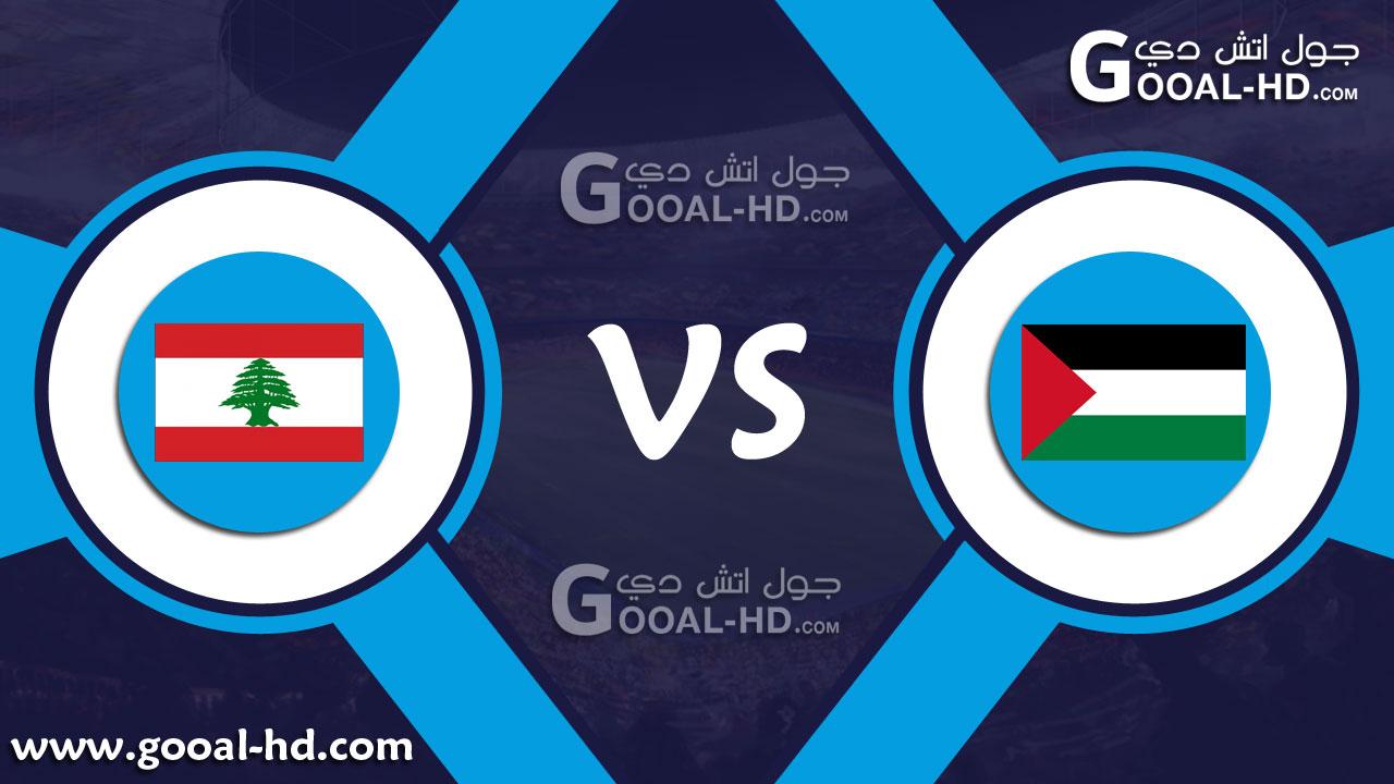 يلا شوت مباراة لبنان وفلسطين بث مباشر