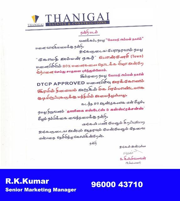 Arakkonam Plots - Invitation Letter - Gomathi Amman Nagar