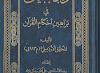 تحميل كتاب زبدة البيان في براهين أحكام القرآن - المحقق أحمد الاردبيلي