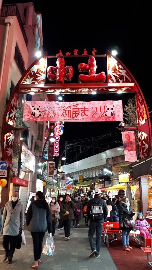 Ameyoko exit