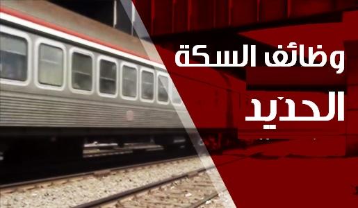 اعلان نتيجة مسابقة السكة الحديد 2017 كشوفات اسماء المقبولين فى جميع المناطق على موقع سكك حديد مصر