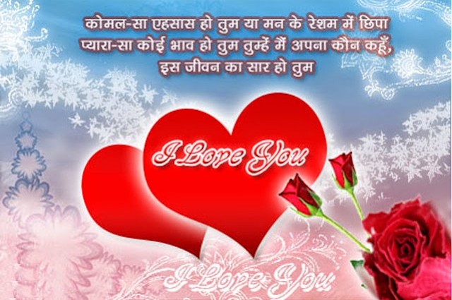 valentines day sms hindi 2017