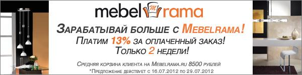 Акция по программе Mebelrama