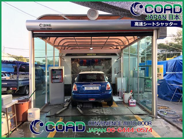高速シートシャッター、シート型高速シャッター、高速シートドア、スピードドア、コアドドア、COAD、コアドジャパン、洗車機、COAD-06洗車機用