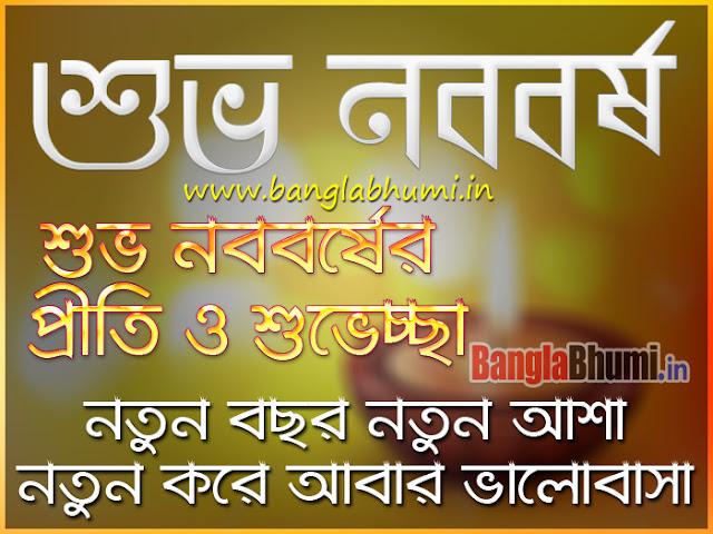 Subho Noboborsho Bangla Wishing Wallpaper Free Download