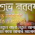2020 Noboborsho Status Download, 2020 Bengali New Year Status For Whatsapp & Facebook Share
