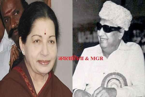 प्यार के दुश्मनों ने जीते जी मिलने नही दिया लेकिन मरने के बाद अपने MGR से जा मिलीं जयललिता