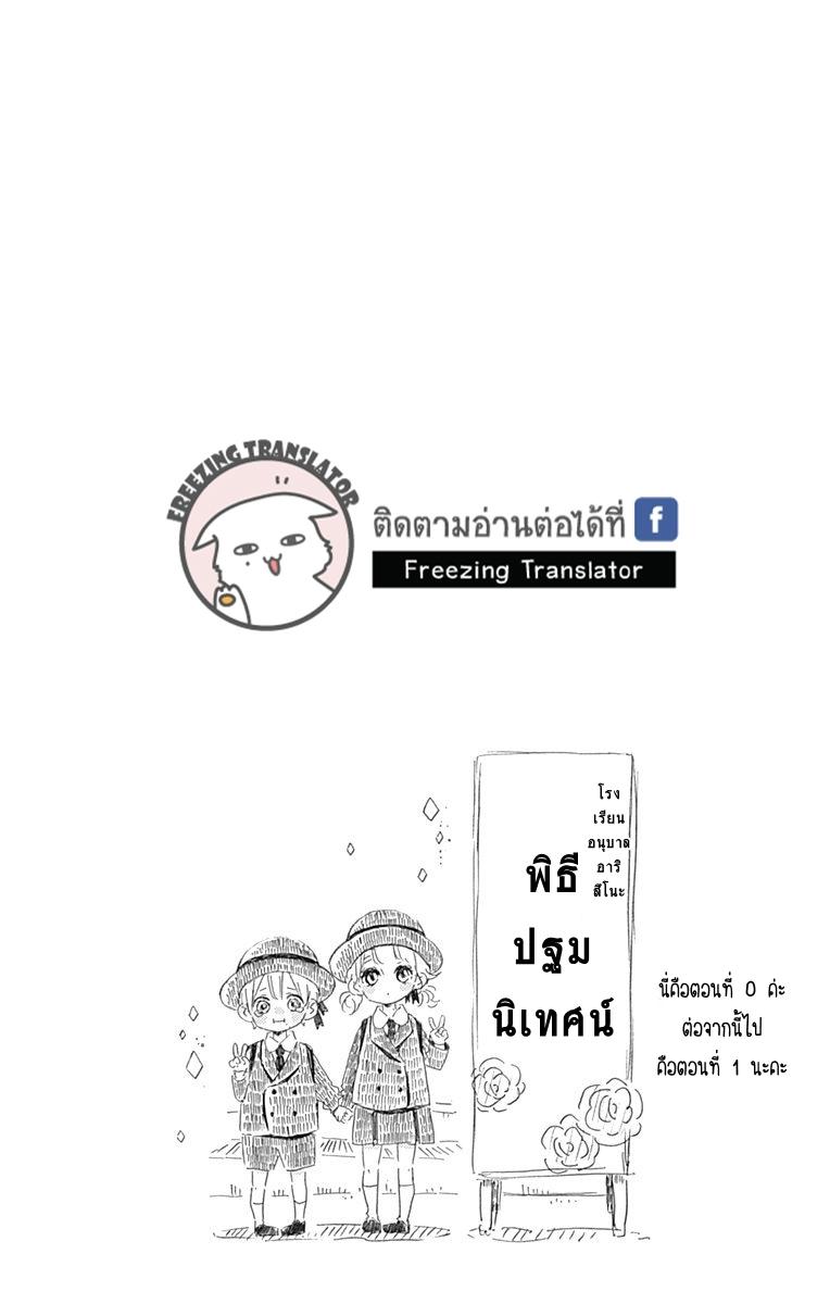 Te wo Tsunagou yo - หน้า 35