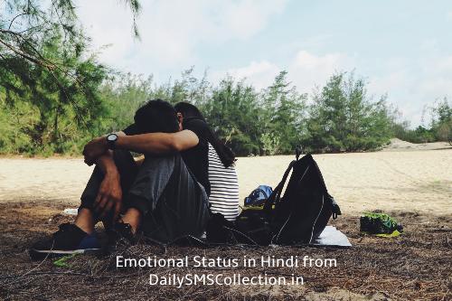 Top 100 Emotional Status in Hindi 2022