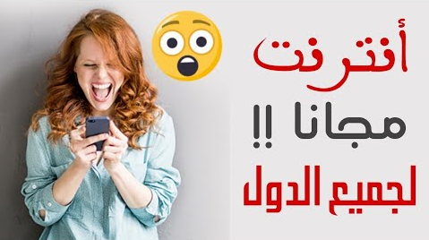 والله العظيم تشغيل أنترنت مجانا صارووخ لجميع الدول ستودع التعبئة بعد هذا الفيديو | جديد 2018 !! عاجل