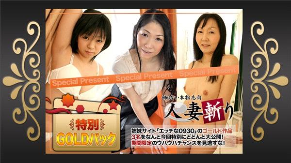 UNCENSORED C0930 ki181103 人妻斬り ゴールドパック 20歳, AV uncensored