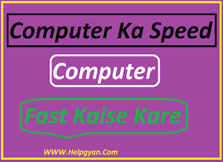 Computer-Laptop-Ka-Speed-Fast-Kaise-Kare