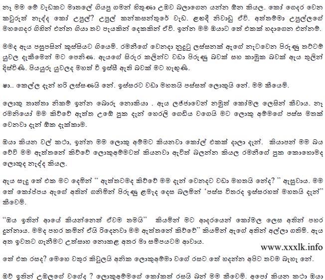 Wela Katha Wisekariyo: Wal Katha: Meka Mage Aeththa Athdekimak 2