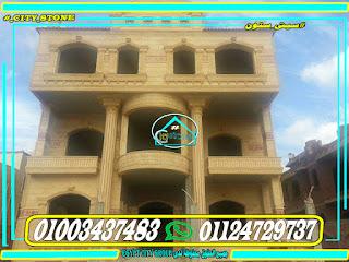 اشكال وانواع حجر هاشمى واجهات حجر هاشمى 01124729737