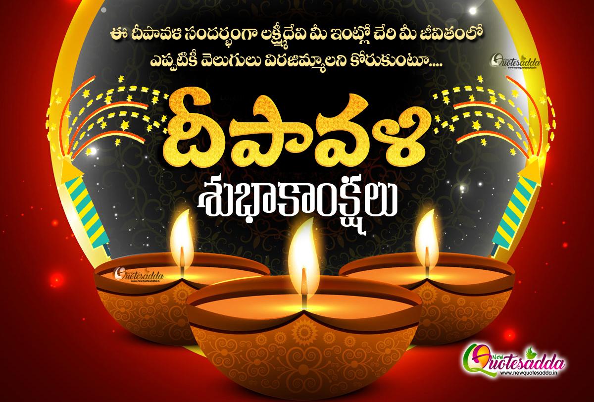 Telugu diwali wishes quotes and greetings for facebook newquotesadda deepavali telugu kavithalu nice diwali wishes in telugu for whatsapp status m4hsunfo