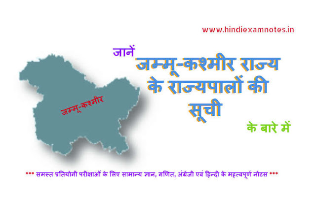 Know About the List of Governors of Jammu and Kashmir in Hindi